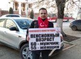 Саратов. Конституции РФ нужен капитальный ремонт!
