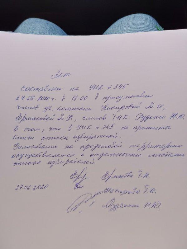 Наталья Руденко: «Непрошитые списки избирателей — это грубейшее нарушение процедуры голосования!»