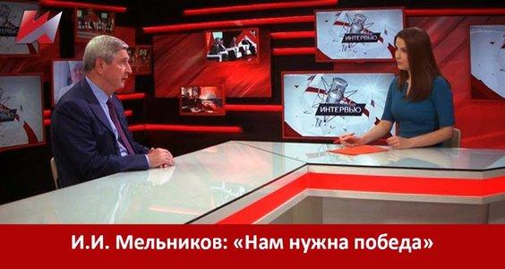 И.И. Мельников: «Нам нужна победа»