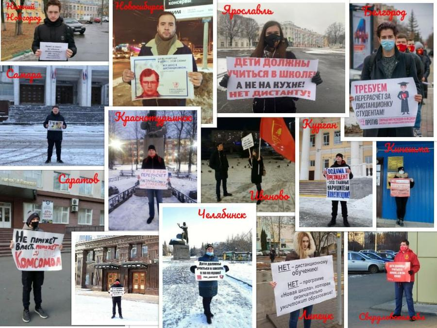 Ленинский комсомол провёл Всероссийскую акцию против дистанционного обучения