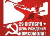 Комсомолу — 99 лет!