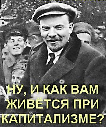 Руки прочь от памятника Владимиру Ильичу Ленину!