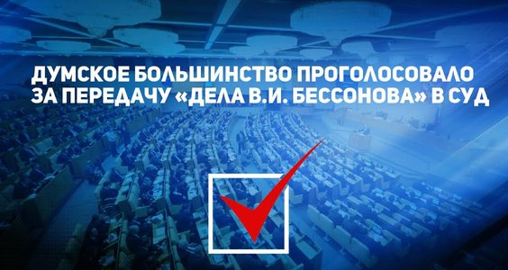 Наследники инквизиции. Думское большинство проголосовало за передачу «Дела В.И. Бессонова» в суд