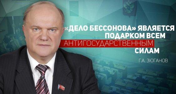 Г.А. Зюганов: «Дело Бессонова» является подарком всем антигосударственным силам