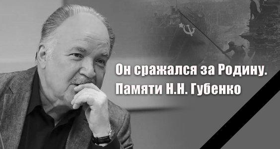 Он сражался за Родину. Памяти Н.Н. Губенко
