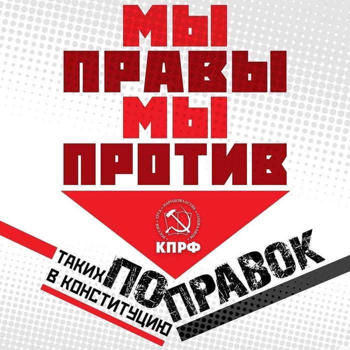 Газета «Коммерсант» о позиции КПРФ по поправкам в конституцию
