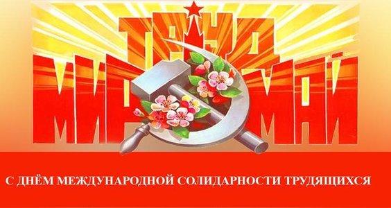 Г.А. Зюганов поздравляет с Днем международной солидарности трудящихся