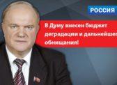 Г.А. Зюганов: «В Думу внесен бюджет деградации и дальнейшего обнищания!»