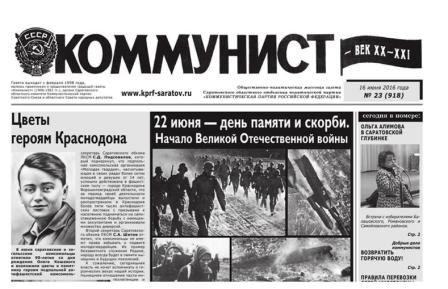 «Коммунист – век XX-XXI» №22 (917) от 9 июня и №23 (918) от 16 июня 2016 года