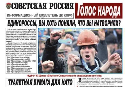 Информационный бюллетень ЦК КПРФ «Голос народа. Советская Россия»