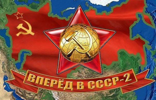 Он обязательно будет — СССР-2