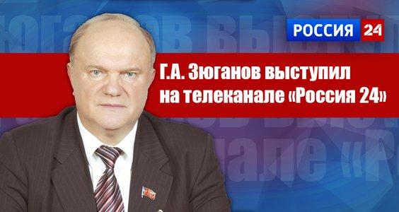 Геннадий Зюганов в эфире телеканала «Россия 24»: «Надо приступать к работе, и как можно скорее»