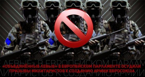 «Объединённые левые» в Европейском парламенте осудили призывы милитаристов к созданию армии Евросоюза