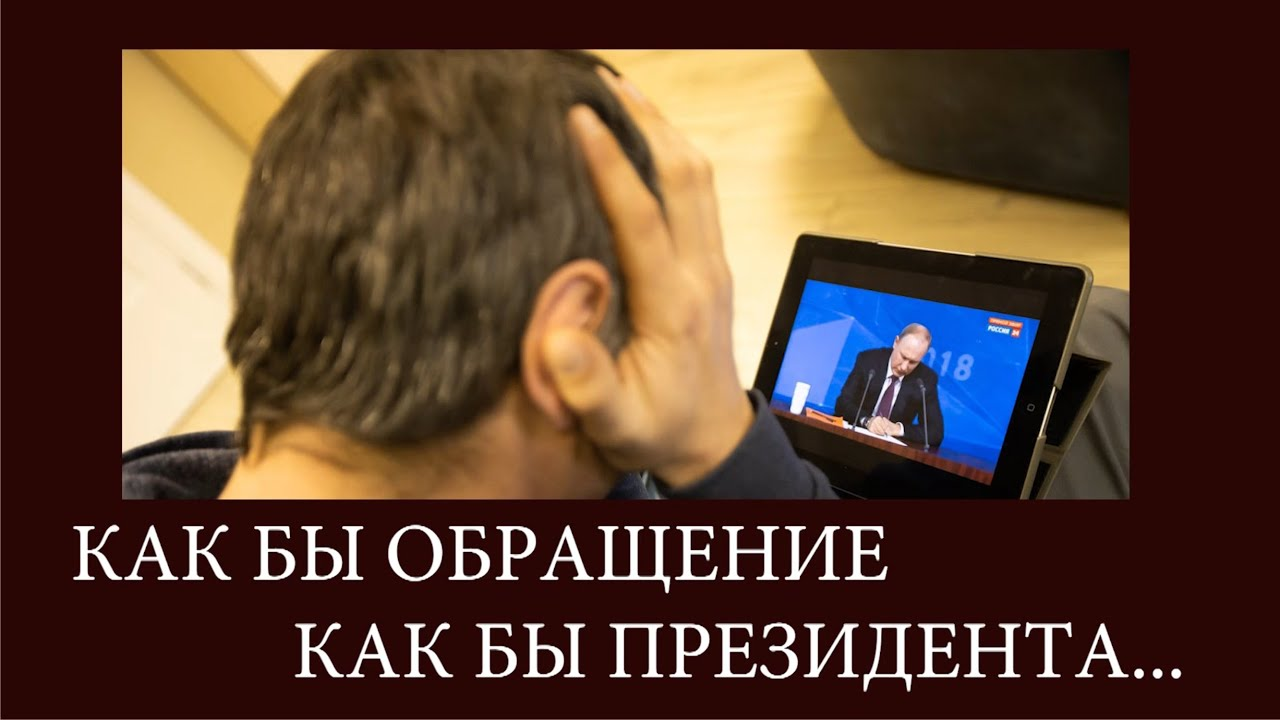Александр Анидалов: КАК БЫ ОБРАЩЕНИЕ КАК БЫ ПРЕЗИДЕНТА