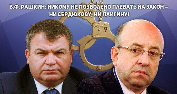 В.Ф. Рашкин: Никому не позволено плевать на закон – ни Сердюкову, ни Плигину!