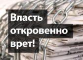 Власть откровенно врет! Депутаты-коммунисты выступили в Госдуме против ужесточения цензуры в СМИ и социальных сетях