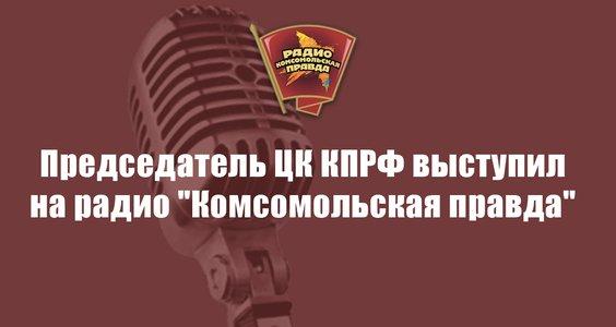 Председатель ЦК КПРФ выступил в программе «Партийная среда с Геннадием Зюгановым» на радио«Комсомольская правда»