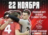 Г.А. Зюганов: Наши футболисты находятся в шаге от Финала! Удачи им и победы!