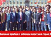Г.А. Зюганов прибыл с рабочим визитом в город Орел