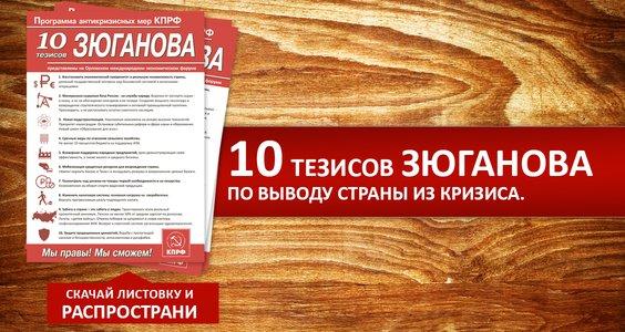 7c26c7_10_tezisov
