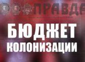 Бюджет колонизации. Статья Председателя ЦК КПРФ Г.А. Зюганова в газетах «Правда» и «Советская Россия»