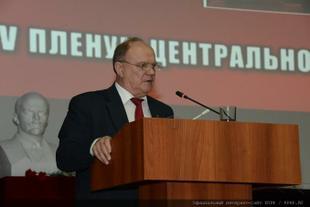В Подмосковье завершил работу IV (апрельский) совместный Пленум ЦК и ЦКРК КПРФ