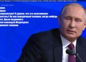 Доктор политических наук Сергей Обухов про пресс-конференцию В.В.Путина