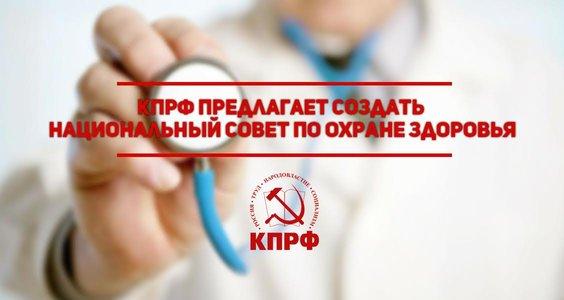 КПРФ предлагает создать национальный совет по охране здоровья