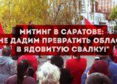 Митинг в Саратове: «НЕ ДАДИМ ПРЕВРАТИТЬ ОБЛАСТЬ В ЯДОВИТУЮ СВАЛКУ!»