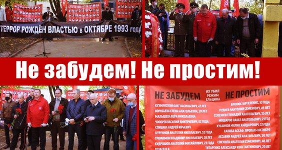 «Не забудем! Не простим!». Активисты КПРФ в Москве возложили венки и цветы к памятному Кресту защитникам Дома Советов