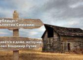Публицист Валентин Симонин: Как живётся в доме, который построил Владимир Путин