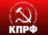 Облизбирком заверил списки КПРФ