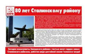 80 лет Сталин