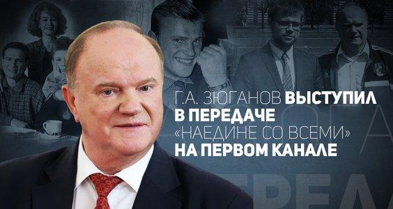 Г.А. Зюганов выступил в передаче «Наедине со всеми» на Первом канале