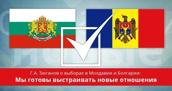 Г.А. Зюганов о выборах в Молдавии и Болгарии: Мы готовы выстраивать новые отношения