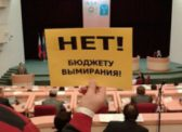 Бюджет Саратова не отражает интересы большинства жителей города