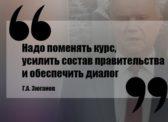Г.А. Зюганов: «Надо поменять курс, усилить состав правительства и обеспечить диалог»