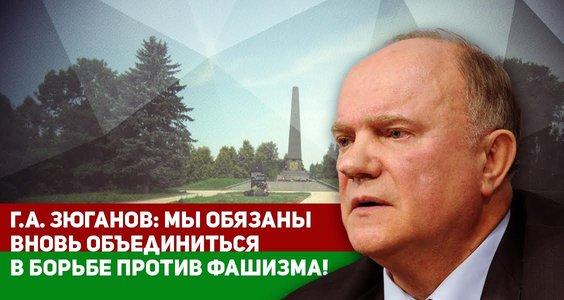 Г.А. Зюганов: Мы обязаны вновь объединиться в борьбе против фашизма!