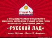 «Защитим Русский Мир, ДНР и ЛНР». Обращение съезда ВСД «Русский лад»
