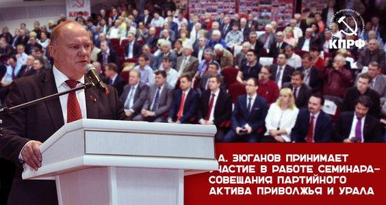 Г.А. Зюганов принимает участие в работе семинара-совещания партийного актива Приволжского и Уральского федеральных округов