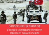 Заявление ЦК ЛКСМ РФ в связи с империалистической агрессией Турции в Сирии