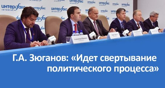 Г.А. Зюганов: «Идет свертывание политического процесса»