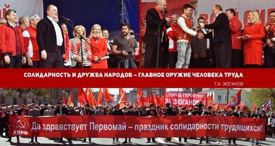 Г.А. Зюганов: Солидарность и дружба народов – главное оружие человека труда