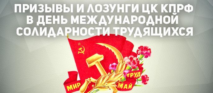 Призывы и лозунги ЦК КПРФ к массовым акциям в День международной солидарности трудящихся