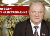 Г.А. Зюганов: С нами ведут войну на истребление