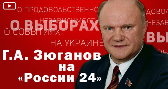 Г.А. Зюганов на «России 24»: о выборах, продовольственной независимости и событиях на Украине