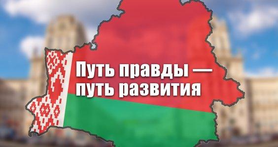 В Белоруссии завершилось голосование на президентских выборах