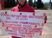 Пугачёв. «Долой буржуазно-олигархический режим!»