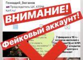 В социальных сетях создаются фейковые аккаунты Председателя ЦК КПРФ Г.А. Зюганова. Будьте бдительнее!