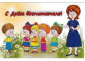 Г.А. Зюганов: «С праздником, воспитатели новых людей!»